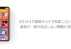 【iPhone】iOS14.4で画面タッチが反応しない、画面の一部が反応しない問題と対処