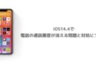 【iPhone】iOS14.4で電話の通話履歴が消える問題と対処について