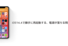 【iPhone】iOS14.4で勝手に再起動する、電源が落ちる問題と対処