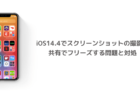 【iPhone】iOS14.4で充電できない、ワイヤレス充電器やLightningケーブルが使えない問題と対処