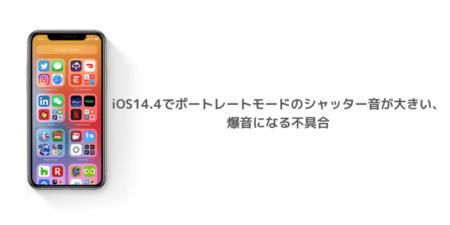 【iPhone】iOS14.4でポートレートモードのシャッター音が大きい、爆音になる不具合