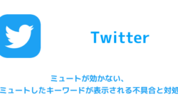 【Twitter】ミュートが効かない、ミュートしたキーワードが表示される不具合と対処
