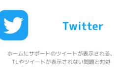 【Twitter】ホームにサポートのツイートが表示される、TLやツイートが表示されない問題と対処
