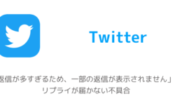 【Twitter】「返信が多すぎるため、一部の返信が表示されません」でリプライが届かない不具合