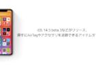【iPhone】iOS 14.5 beta 3などがリリース、探すにAirTagやアクセサリを追跡できるアイテムタブが追加