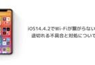 【iPhone】iOS14.4.2でWi-Fiが繋がらない、途切れる不具合と対処について