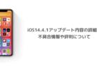 【iOS14.4.1】アップデート内容の詳細、不具合情報や評判について