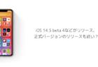 【iPhone】iOS 14.5 beta 4などがリリース、正式バージョンのリリースも近い?