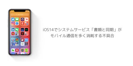 【iPhone】iOS14でシステムサービス「書類と同期」がモバイル通信を多く消耗する不具合