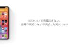 【iPhone】iOS14.4.1でモバイル通信が繋がらない、通信できない不具合と対処