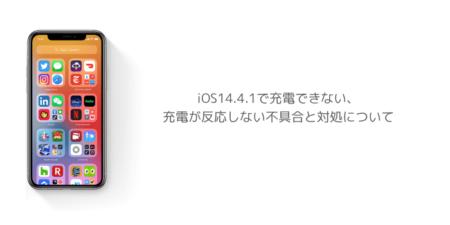【iPhone】iOS14.4.1で充電できない、充電が反応しない不具合と対処について