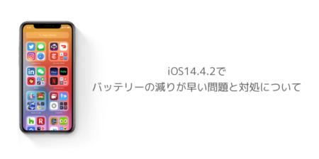 【iPhone】iOS14.4.2でバッテリーの減りが早い問題と対処について