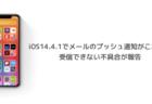 【iPhone】iOS14.4.1でメールのプッシュ通知がこない、受信できない不具合が報告