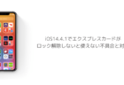 【iPhone】iOS14.4.1でエクスプレスカードがロック解除しないと使えない不具合と対処