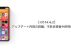 【iOS14.4.2】アップデート内容の詳細、不具合情報や評判について