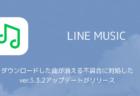 【LINE MUSIC】ダウンロードした曲が消える不具合に対処したver.5.3.2アップデートがリリース