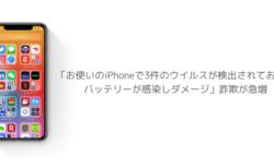 「お使いのiPhoneで3件のウイルスが検出されており、バッテリーが感染しダメージ」詐欺が急増