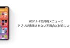 【iPhone】iOS14.4で共有メニューにアプリが表示されない不具合と対処について