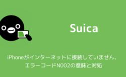 【Suica】iPhoneがインターネットに接続していません、エラーコードN002の意味と対処