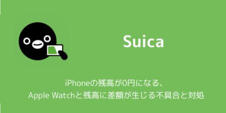 【Suica】iPhoneの残高が0円になる、Apple Watchと残高に差額が生じる不具合と対処