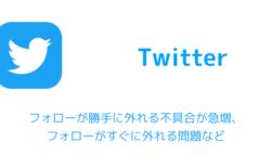 【Twitter】フォローが勝手に外れる不具合が急増、フォローがすぐに外れる問題など