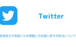 【Twitter】言語表示が英語になる問題と日本語に戻す対処法について