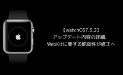 【watchOS7.3.2】アップデート内容の詳細、WebKitに関する脆弱性が修正へ