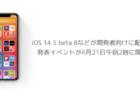 【iPhone】iOS 14.5 beta 8などが開発者向けに配信、発表イベントが4月21日午前2時に開催
