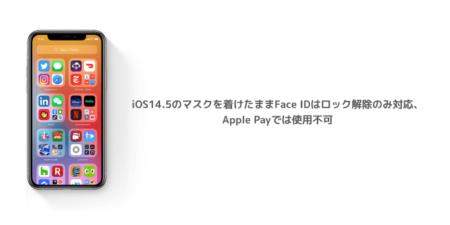 【iPhone】iOS14.5のマスクを着けたままFace IDはロック解除のみ対応、Apple Payでは使用不可