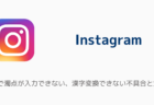 【Instagram】DMで濁点が入力できない、漢字変換できない不具合と対処