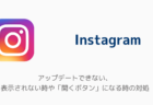 【Instagram】アップデートできない、表示されない時や「開くボタン」になる時の対処