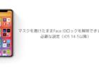 【iPhone】マスクを着けたままFace IDロックを解除できる条件と必要な設定(iOS 14.5以降)