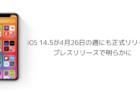 【iPhone】iOS 14.5が4月26日の週にも正式リリース、プレスリリースで明らかに