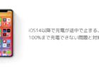 【iPhone】iOS14以降で充電が途中で止まる、100%まで充電できない問題と対処