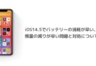 【iPhone】iOS14.5でバッテリーの消耗が早い、残量の減りが早い問題と対処について