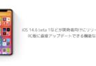 【iPhone】iOS 14.6 beta 1などが開発者向けにリリース、RC版に直接アップデートできる機能など