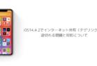 【iPhone】iOS14.4.2でインターネット共有(テザリング)が途切れる問題と対処について