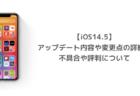 【iOS14.5】アップデート内容や変更点の詳細、不具合や評判について
