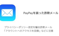 【PayPay】プライバシーポリシー改定を騙る詐欺メール「アカウントへのアクセスを回復」などに注意