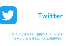 【Twitter】ログインできない、連携がエラーになる、RTやいいねが反映されない障害発生