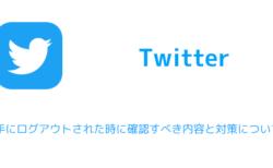 【Twitter】勝手にログアウトされた時に確認すべき内容と対策について