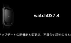 【watchOS7.4】アップデートの新機能と変更点、不具合や評判のまとめ