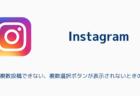 【Instagram】画像を複数投稿できない、複数選択ボタンが表示されないときの対処法
