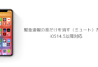 【iPhone】緊急速報の音だけを消す(ミュート)方法、iOS14.5以降対応