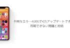 【iPhone】不明なエラー4000でiOSアップデートできない、同期できない問題と対処
