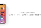 【iPhone】iOS14.5でYouTubeをピクチャ・イン・ピクチャ(小窓)で再生する方法
