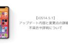 【iOS14.5.1】アップデート内容と変更点の詳細、不具合や評判について
