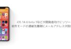 【iPhone】iOS 14.6 beta 3などが開発者向けにリリース、紛失モードの連絡先情報にメールアドレスが設定可能に