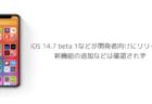 【iPhone】iOS 14.7 beta 1などが開発者向けにリリース、新機能の追加などは確認されず