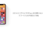 【iPhone】iOS14.5.1でカメラやFace IDが使えない、エラーになる不具合と対処